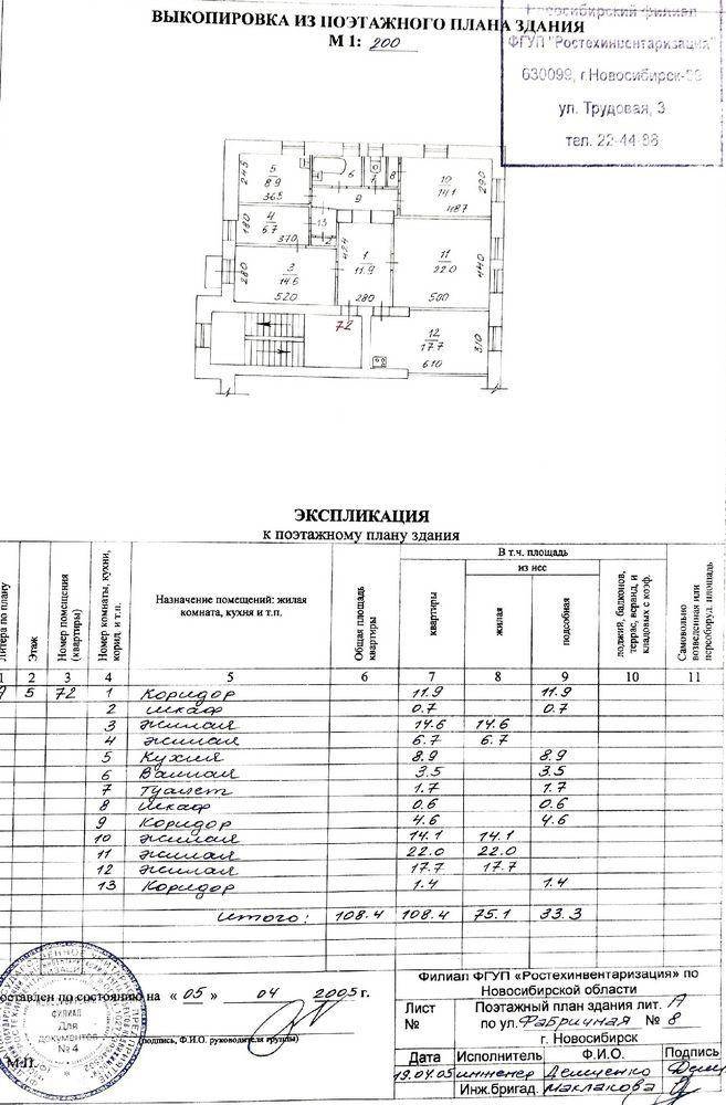 Фабричная, 8, 5-комнатная квартира