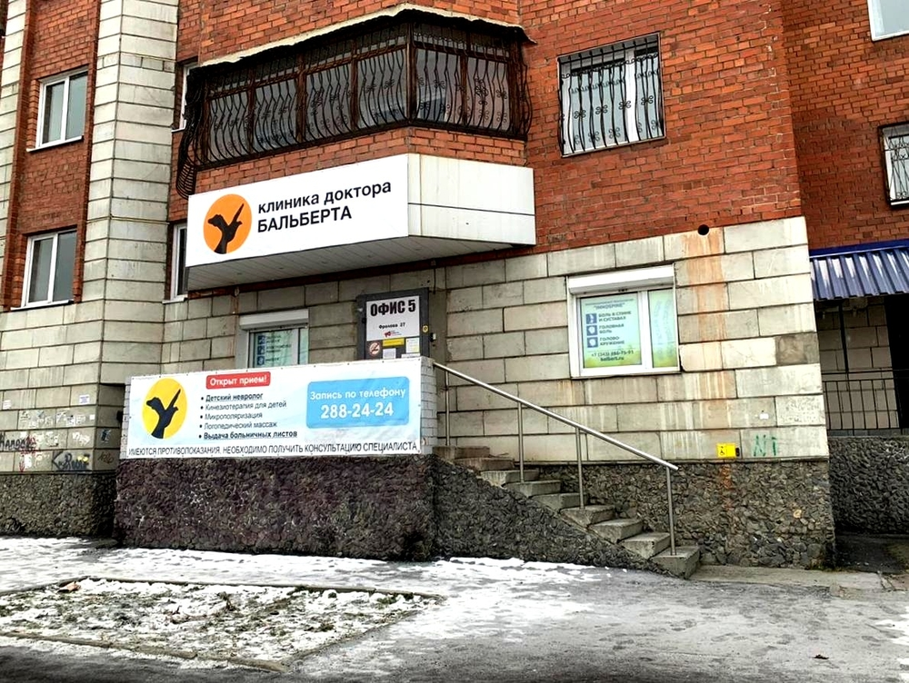 Свердловская область, Екатеринбург, ул. Фролова, 27