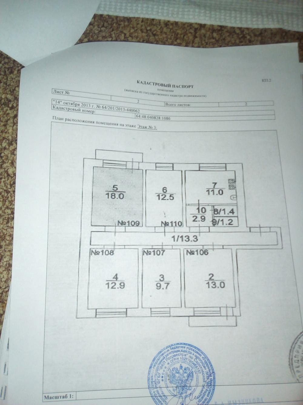 Продам 1 комнат[у,ы] в городе Саратов, на улице Вишневая, 3-этаж 5-этажного Кирпич дома, площадь: 18/18/11 м2