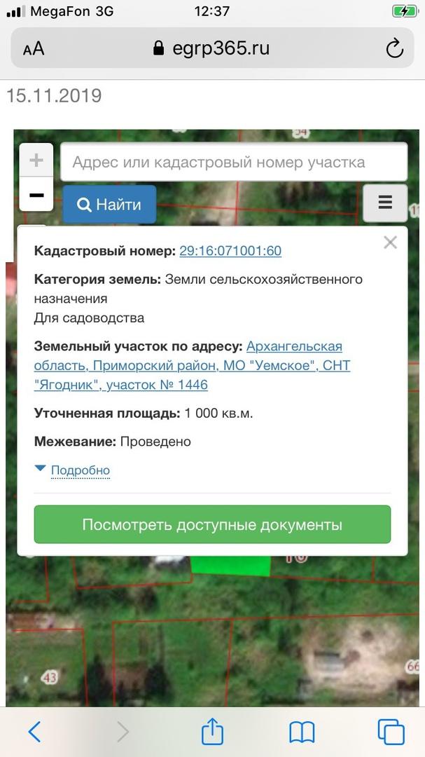 Участок на продажу по адресу Россия, Архангельская область, Ягодник, Без улицы