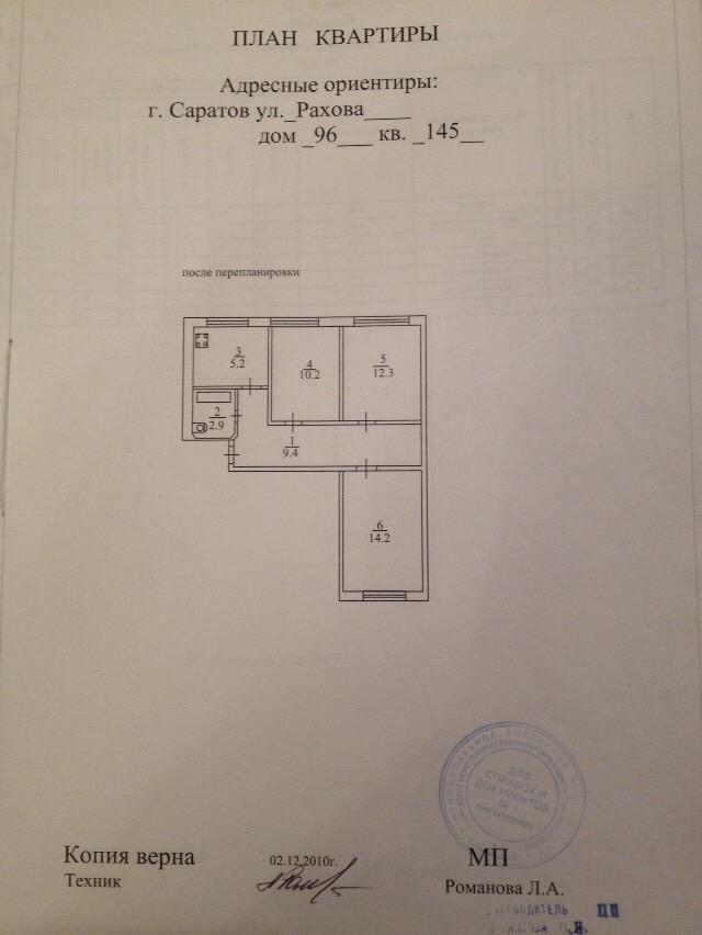 Продам 3-комнатную квартиру в городе Саратов, на улице Рахова, 96, 1-этаж 9-этажного Кирпич дома, площадь: 54/37/6 м2