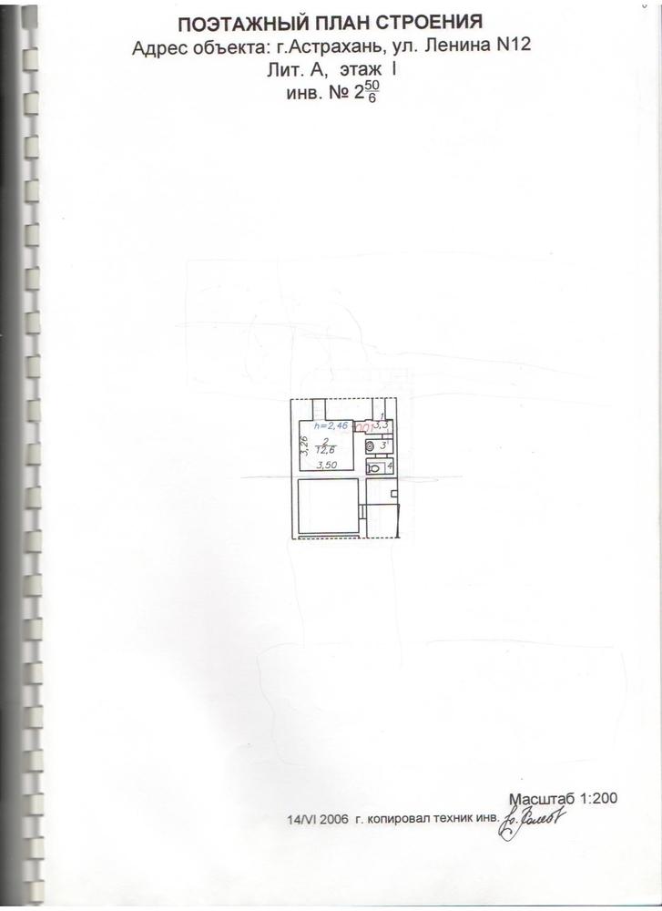 Free Purpose на продажу по адресу Россия, Астраханская область, Астрахань, Ленина ул., д. 12А