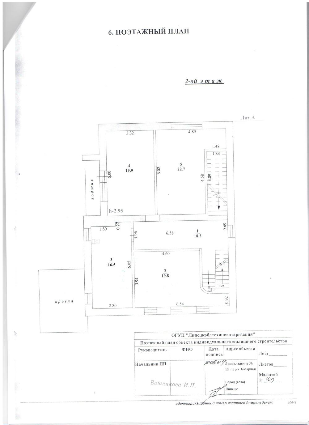 Коттедж на продажу по адресу Россия, Липецкая область, Липецк, Базарная ул., д. 19