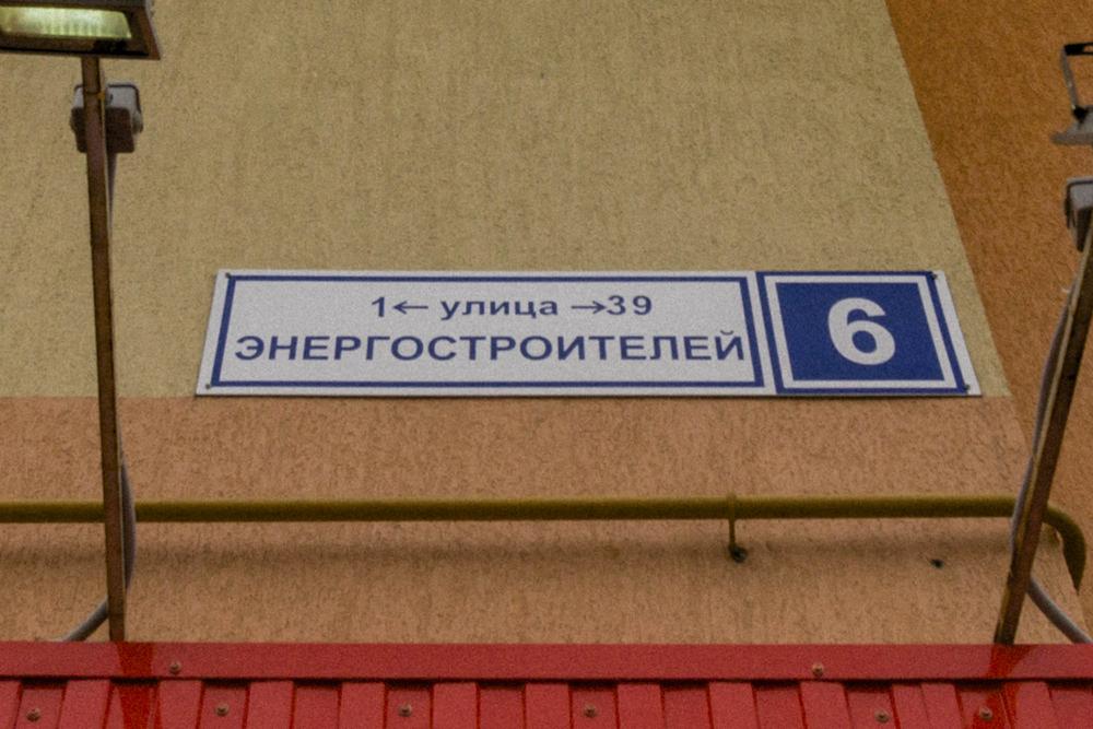 Свердловская область, Энергостроителей ул., д. 6