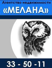 +7 902 311 60 74, Рейтинг агентства недвижимости АН МЕЛАНА ИП Мещерякова Н. А.