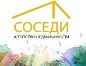 +7 927 115 19 65, Рейтинг агентства недвижимости АН Соседи/ ИП Константинова Е.А.
