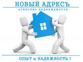 +7 912 835 56 86, Рейтинг агентства недвижимости Новый адрес
