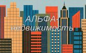 Рейтинг агентства недвижимости Агентство недвижимости  Альфа-Недвижимость