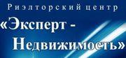 РЦЭксперт-Недвижимость